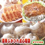 【豪華ふかひれ点心福袋】3種(36個)計1740g★今ならもれなくオマケ付!