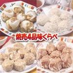 みんなで楽しむ【シューマイ味くらべ】焼売4種 合計30個(1060g)