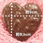 【ご注文締切2月9日(水)15時まで】ハートDEチョコせん 30枚入/1箱