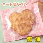 【ご注文締切2月9日(水)15時まで】ハートDE醤油せん 10枚入/1箱