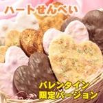 ハートDE醤油せん 30枚入/1箱 2/9注文完了で2/14(日)お届けOK