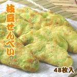 【無着色】草加・枝豆せんべい(煎餅) 48枚(1枚パック12本×4袋)の詳細ページへ
