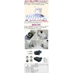 マクロス キュートミシン MCE-3120
