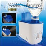マクロス 超音波式ポータブル加湿器 MCE-3193の詳細ページへ