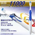 音波歯ブラシ スーパーソニックウェーブ11000 5本セット
