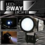 LED7灯2WAYライト 2個セットの詳細ページへ