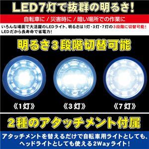 LED7灯2WAYライト 2個セット