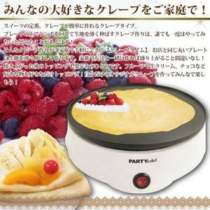 【PARTY edel】クレープタイム MCE-3369