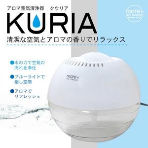 more+ life design アロマ空気清浄器 KURIA-クウリア MCE-3412