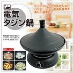 【Edel 電気タジン鍋】おいしい・ヘルシー蒸し料理☆