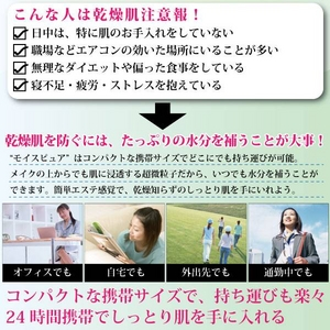 ナノミスト美顔器 moispure(モイスピュア)