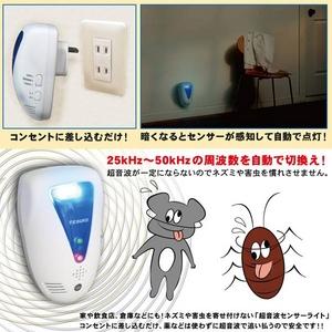 超音波で害虫を寄せ付けない!超音波センサーライト 2個セット