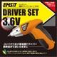 軽量コンパクトサイズ【電動ドライバーセット 3.6V】