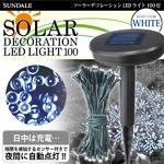 ソーラーデコレーションライト LED100灯(白) 夜の庭を演出