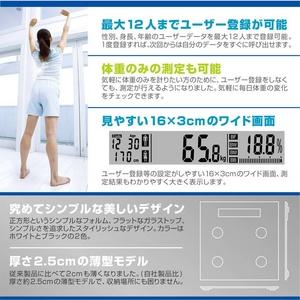 健康スキャナー・デジタル体組成計 ホワイト