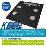 健康スキャナー・デジタル体組成計 ブラック