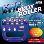 【KEEPs】EMS BODY ROLLER(ボディーローラー)☆EMSとローラーのダブルアタック!