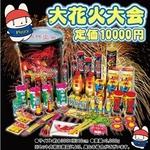 夏の定番 はなび缶【大花火大会セット】