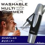 鼻毛きり|【ウォッシャブルマルチトリマー】水洗い可能でいつでも清潔