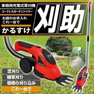 家庭用充電式草刈機 ガーデントリマー刈助(かるすけ)
