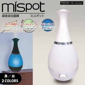 ミストとアロマで安らぎ空間【Mispot ミスポット】加湿器 ブラック