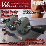 自宅で簡単、体幹トレーニング!【ダブルホイールエクササイズ】
