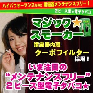 ターボフィルター電子タバコ『マジックスモーカー』《メンソール風味》