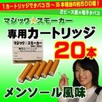 電子タバコ「マジックスモーカー」専用カートリッジ《メンソール風味》ゴールド色 20本セット