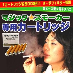 電子タバコ「マジックスモーカー」専用カートリッジ《メンソール風味》20本