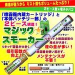 ターボフィルター電子タバコ 『マジックスモーカー』 コンセントアダプターセット★カートリッジ6本付き