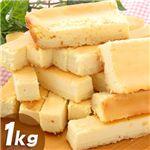 【お歳暮用 のし付き(名入れ不可)】ボリュームたっぷりスティックチーズケーキ 1kg