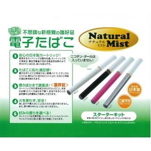 電子たばこ 「ナチュラルミスト」Natural Mist