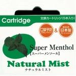 電子タバコ Natural Mist カートリッジ 5本入り×5箱(スーパーメンソール味)