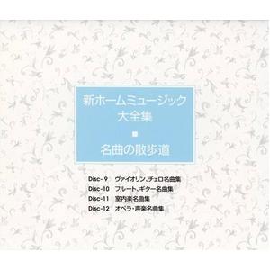 新ホームミュージック大全集「名曲の散歩道」 CD12枚組