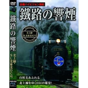 鐵路の響煙(てつろのきょうえん)・セット(SL・ハイビジョンシリーズ) DVD6枚セット