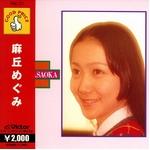 GOOD PRICE 女性アイドルベスト盤・セット(ピンク・レディーほか) CD6枚セットの詳細ページへ