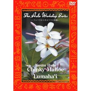 中・上級者のためのフラ・レッスン〜ハワイのKumu Hulaから学ぶフラの神髄〜Chinky Mahoe(チンキィ・マホエ)セット(フラダンス) DVD4枚セット