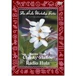 中・上級者のためのフラ・レッスン〜ハワイのKumu Hulaから学ぶフラの神髄〜Chinky Mahoe(チンキィ・マホエ).Radio Hula(ラジオ・フラ) (フラダンス)
