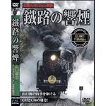 DVD 鐵路の響煙(てつろのきょうえん) 山口線 SLやまぐち号(1)(SL ハイビジョンシリーズ)の詳細ページへ