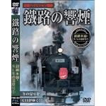 DVD 鐵路の響煙(てつろのきょうえん) 釧網本線 SL冬の湿原号(1)(SL ハイビジョンシリーズ)の詳細ページへ