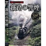DVD 鐵路の響煙(てつろのきょうえん) 陸羽東線 SL全線開通90周年記念号/SL湯けむり号(SL ハイビジョンシリーズ)の詳細ページへ
