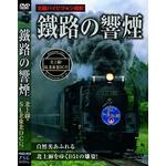 DVD 鐵路の響煙(てつろのきょうえん) 北上線 SL北東北DC号(SL ハイビジョンシリーズ)