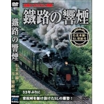 DVD 鐵路の響煙(てつろのきょうえん) 石北線 SL常紋号(SL ハイビジョンシリーズ)