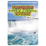 トラベラーズ イングリッシュ 6カナダ・オンタリオ州編(旅行用英語学習DVD)の詳細ページへ