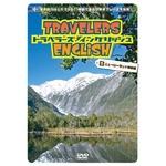 トラベラーズ イングリッシュ 5ニュージーランド南島編(旅行用英語学習DVD)の詳細ページへ