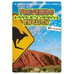 トラベラーズ イングリッシュ 4オーストラリア編(旅行用英語学習DVD)