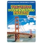 トラベラーズ イングリッシュ 3アメリカ西海岸編(旅行用英語学習DVD)の詳細ページへ