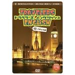 トラベラーズ イングリッシュ 2イギリス編(旅行用英語学習DVD)の詳細ページへ