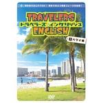 トラベラーズ イングリッシュ 1ハワイ編 (旅行用英語学習DVD)の詳細ページへ