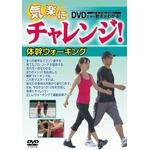 気楽にチャレンジ! DVD 体幹ウォーキング (監修・出演:金 哲彦)の詳細ページへ